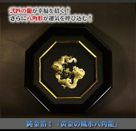 黄金の風水八角龍(26-0103) e通販.com
