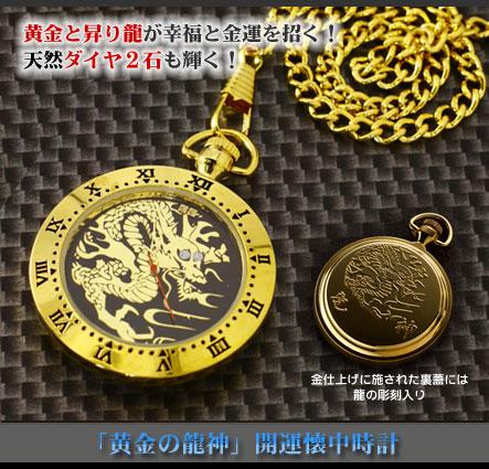 黄金の昇り龍 懐中時計(26-0104) e通販.com