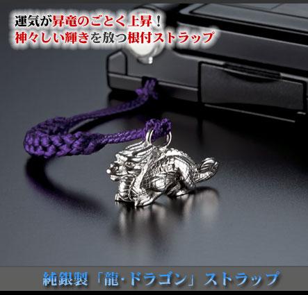 純銀製 龍(ドラゴン)ストラップ(26-0106) e通販.com