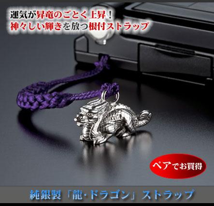 純銀製 龍(ドラゴン)ストラップ[ペア](26-0107) e通販.com