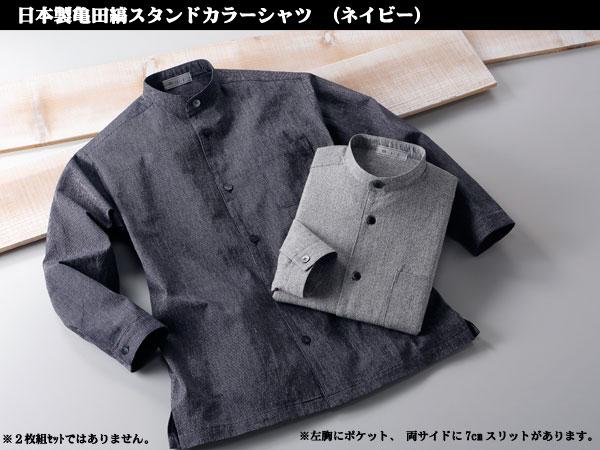日本製亀田縞スタンドカラーシャツ(ネイビー)(26-0391) e通販.com