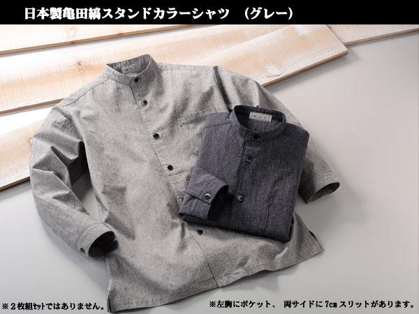 日本製亀田縞スタンドカラーシャツ(グレー)(26-0392) e通販.com