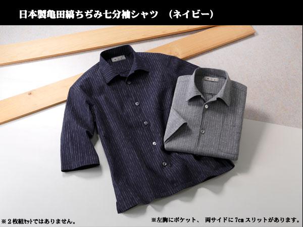 日本製亀田縞ちぢみ七分袖シャツ(ネイビー)(26-0393) e通販.com