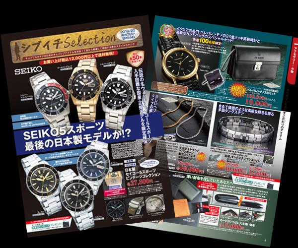 最新カタログ 2019冬~20春号(06-0819) e通販.com