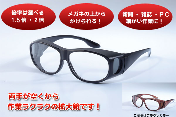 メガネの上からかけられる新メガネ型拡大鏡【N16755】 e通販.com