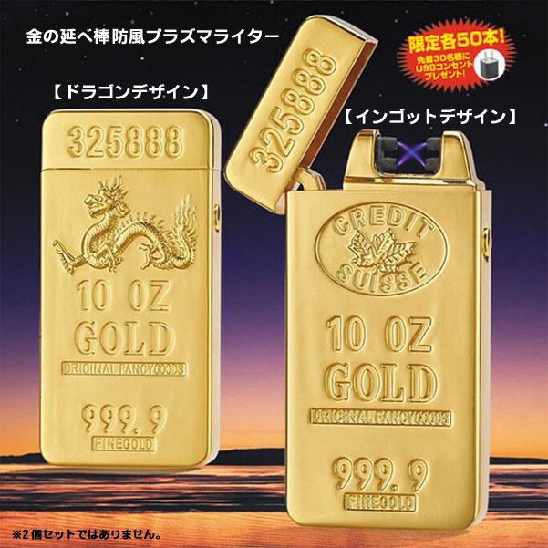 金の延べ棒防風プラズマライター(USB充電)(インゴッド)【26-0433】 e通販.com