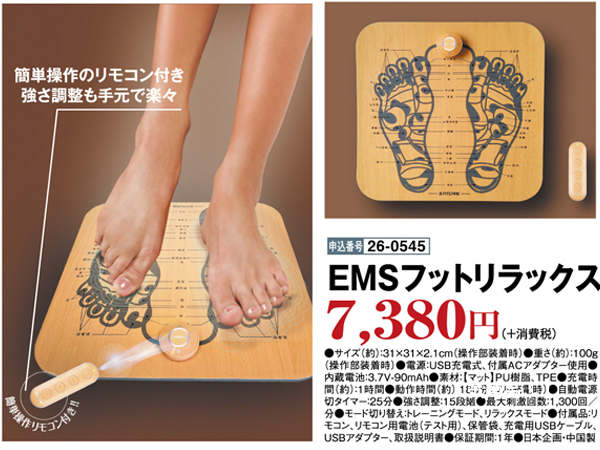 EMSフットリラックス(26-0545) e通販.com