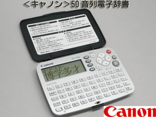 <キャノン>50音列電子辞書(P14759) e通販.com