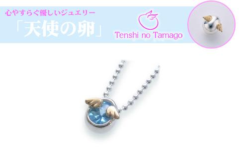 「天使の卵」STONE Collection ぺンダント ブルートパーズ(25-1002) e通販.com