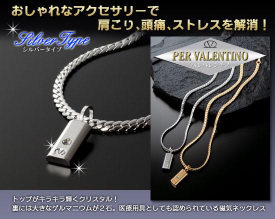 ペレ バレンチノ(PER VALENTINO)磁気ネックレス シルバー(26-0120) e通販.com