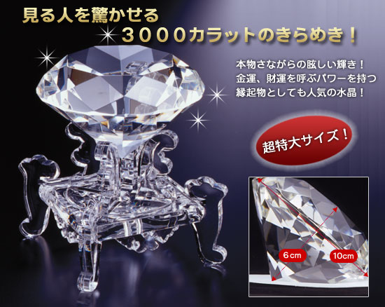 3000カラットダイヤモンド水晶(26-0128) e通販.com