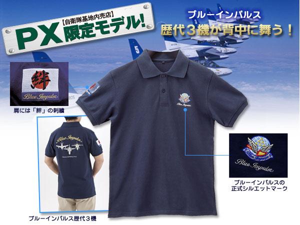ブルーインパルスポロシャツ ネイビー (26-0211) e通販.com