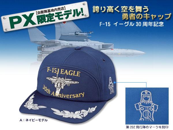 航空自衛隊イーグル30周年記念キャップ ネイビー(26-0213) e通販.com