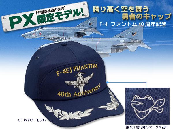 航空自衛隊ファントム40周年記念キャップ ネイビー(26-0215) e通販.com