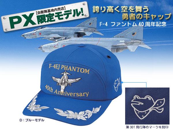 航空自衛隊ファントム40周年記念キャップ ブルー(26-0216) e通販.com