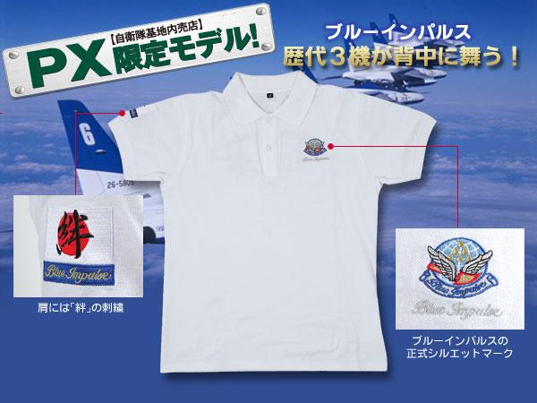 ブルーインパルスポロシャツ ホワイト(26-0310) e通販.com