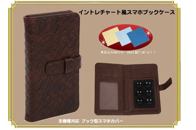 イントレチャート風スマホブックケース(ブラウン)(26-0351) e通販.com