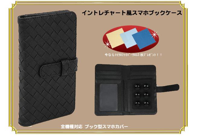 イントレチャート風スマホブックケース(ブラック)(26-0352) e通販.com