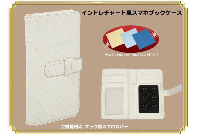 イントレチャート風スマホブックケース(ホワイト)(26-0353) e通販.com