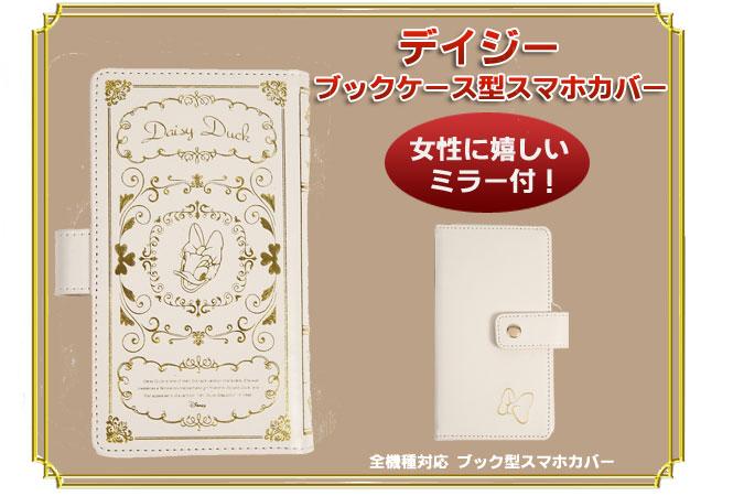 【ミラー付き!】デイジーブックケースタイプスマホカバー(26-0356) e通販.com