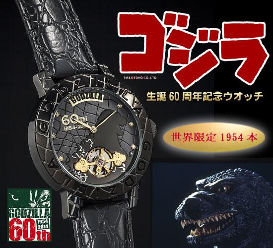 【世界限定1954本】ゴジラ生誕60周年記念プレミアムウオッチ(26-0357)[メンズ] e通販.com