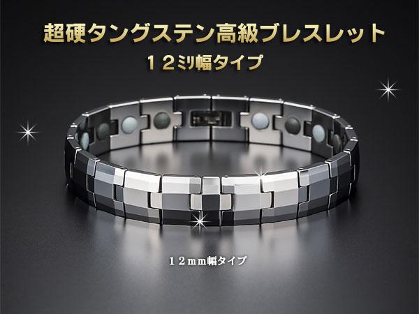 超硬タングステンブレスレット(12ミリ幅タイプ)(26-0361) e通販.com