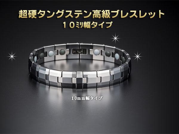 超硬タングステンブレスレット(10ミリ幅タイプ)(26-0360) e通販.com
