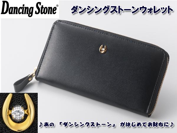 ダンシングストーンウオレット(ブラック)(26-0426) e通販.com