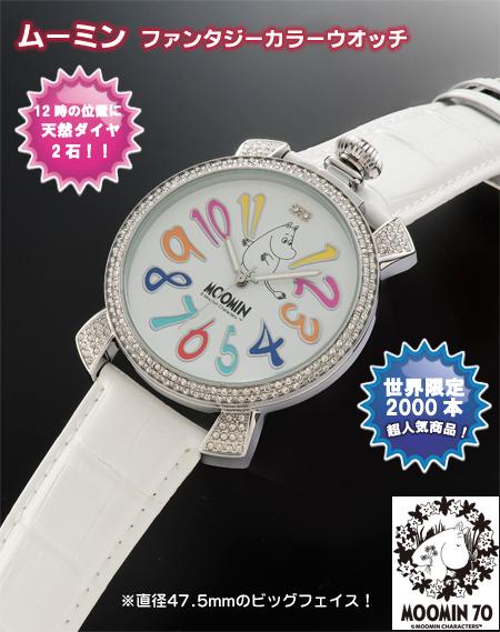 ファンタジーカラー(ムーミン/ホワイト)(26-0428) e通販.com