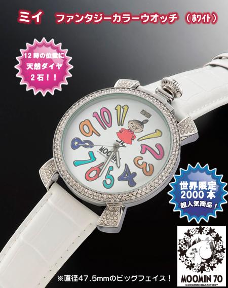 ファンタジーカラー(ミイ/ホワイト)(26-0438) e通販.com