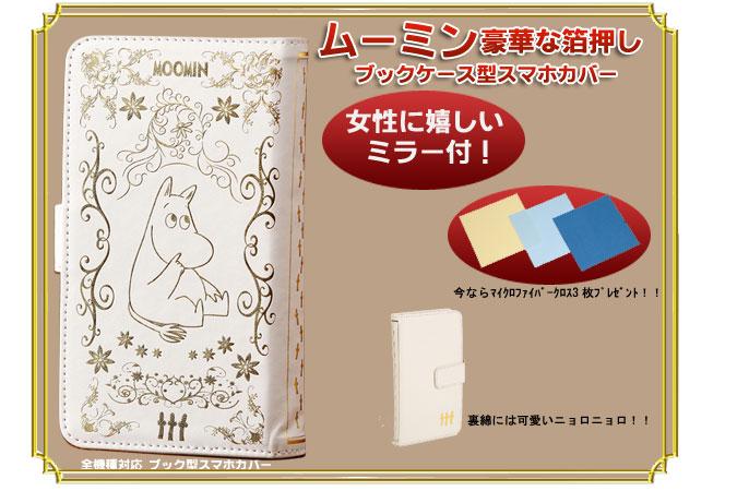 【ミラー付き!】ムーミン箔押しブックケース型スマホカバー(ムーミン)(26-0439) e通販.com