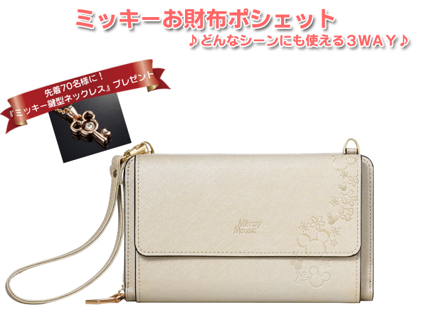 ミッキーお財布ポシェット(26-0457) e通販.com
