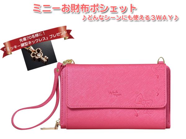 ミニーお財布ポシェット(26-0458) e通販.com
