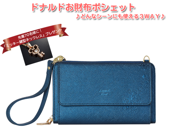ドナルドお財布ポシェット(26-0459) e通販.com