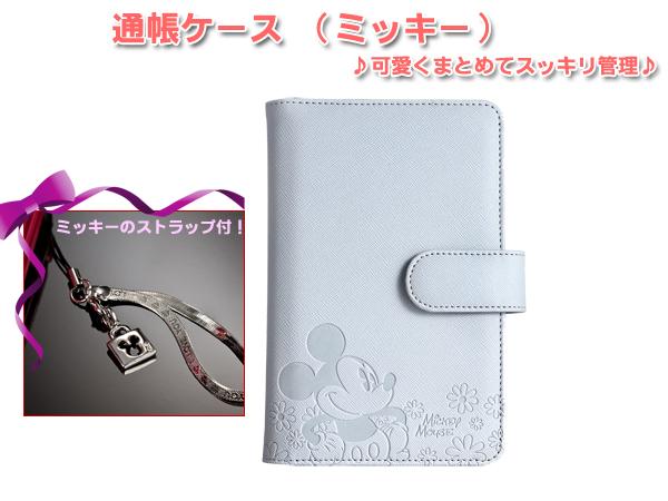 通帳ケース(白すみれxミッキー)(26-0460) e通販.com