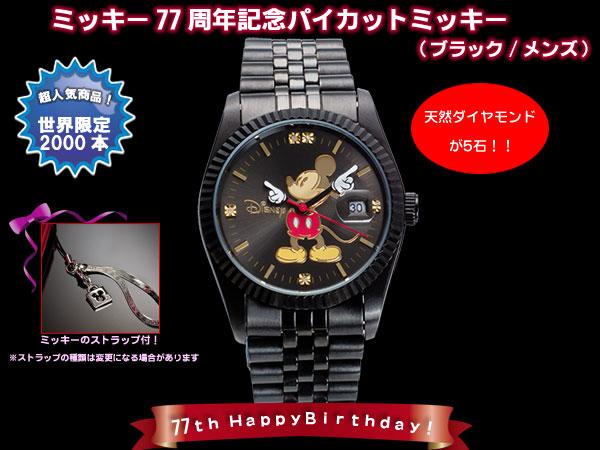 ミッキー77周年記念パイカットミッキーダイヤモンドウオッチ (26-0499)[ブラック/メンズ] e通販.com
