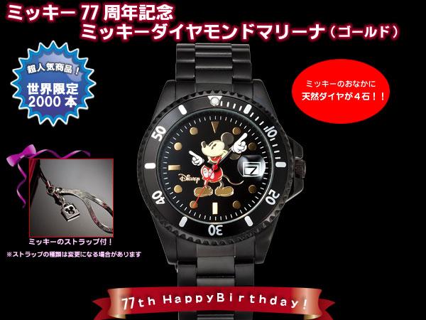ミッキー77周年記念ミッキーダイヤモンドマリーナウオッチ【ゴールド】 (26-0502) e通販.com
