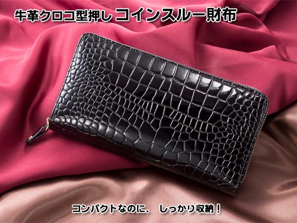 クロコ型押し コインスルー財布(26-0534) e通販.com