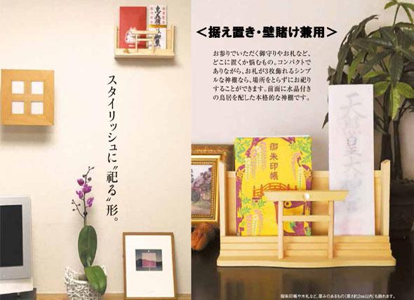 【プライスダウン!!】天然水晶鳥居付き【シンプルモダン神棚】(26-0541) e通販.com