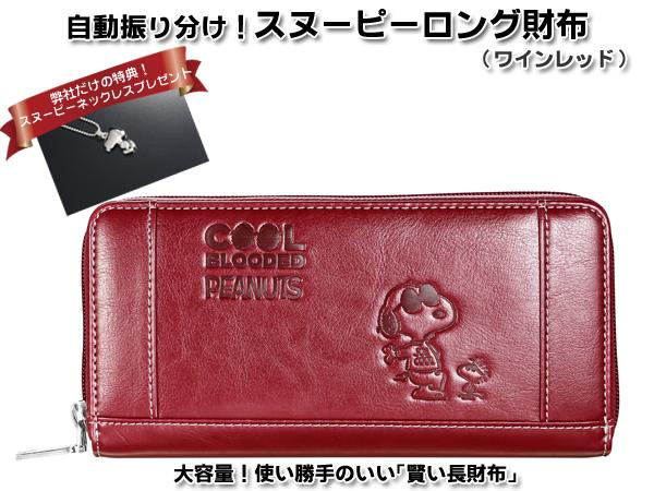 スヌーピーロング財布(ワインレッド)(26-0547) e通販.com