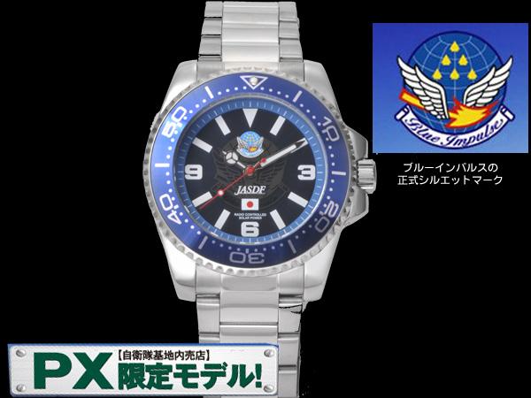 ブルーインパルス創立60周年記念電波ソーラー時計[PX限定](26-0565) e通販.com