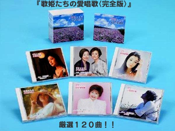歌姫たちの愛唱歌<完全版>(26-0377) e通販.com