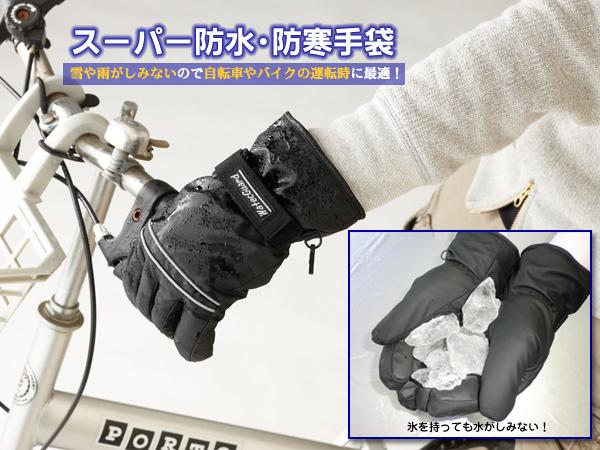 スーパー防水・防寒手袋(24-0029)[メンズ・レディース] e通販.com