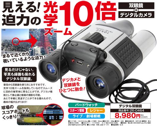 デジタル双眼鏡(26-0464) e通販.com