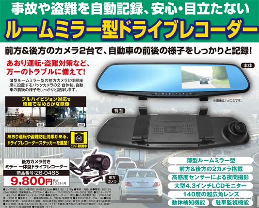 後方カメラ付きミラー一体型ドライブレコーダー(26-0465) e通販.com