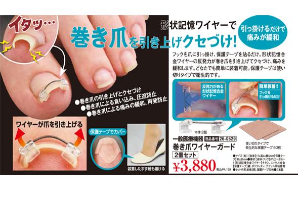 【一般医療機器】巻き爪ワイヤーガード2個セット(26-0529) e通販.com