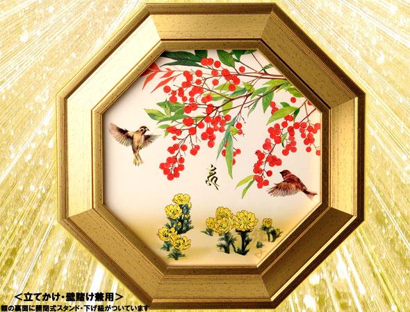 真 八方厄除消災南天福寿(26-0556) e通販.com