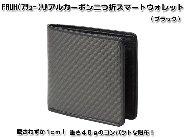 FRUH(フリュー)リアルカーボン・スマートウオレット(ブラック)(26-0558) e通販.com