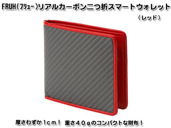 FRUH(フリュー)リアルカーボン・スマートウオレット(レッドxブラック)(26-0559) e通販.com