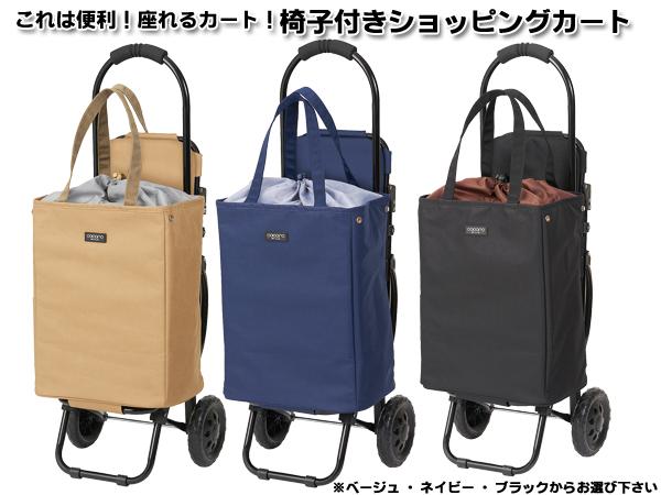 椅子付きショッピングカート(26-0563) e通販.com